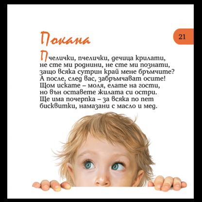 Стихотворение от книжката Как да порасна - стихчета за деца