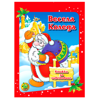 Книжка за оцветяване Весела Коледа