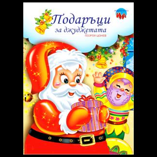 Коледна приказка - Подаръци за джуджета