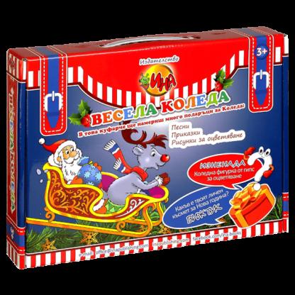 Куфарче с подаръци Весела Коледа