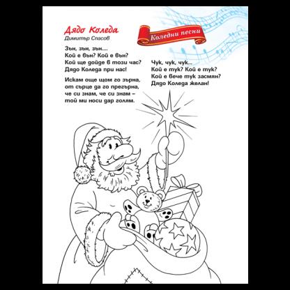 Страница за оцветяване от книжката Песни за Коледа