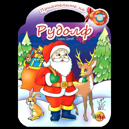 Приятелите на Рудолф - Коледна приказка