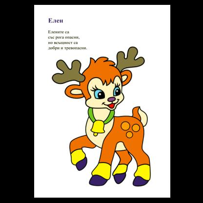 Страница от книжката за оцветяване с весели стихчета за горските животни