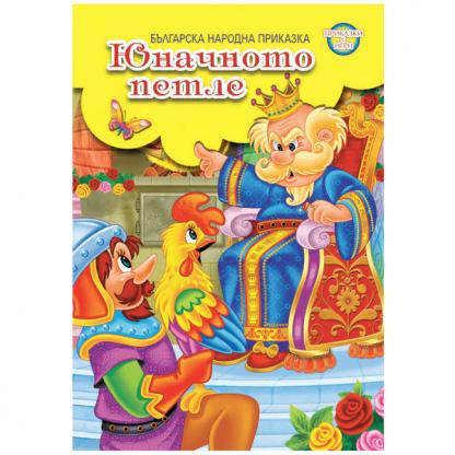 Юначното петле - приказка за деца от 4 до 8 годинки