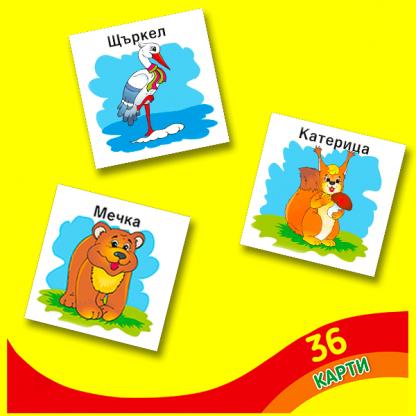 Карти за игра с животни от книжката - Да поиграем с животните