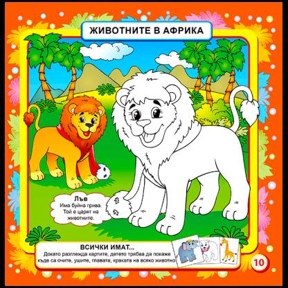 Страница от книжката Да поиграем с животните