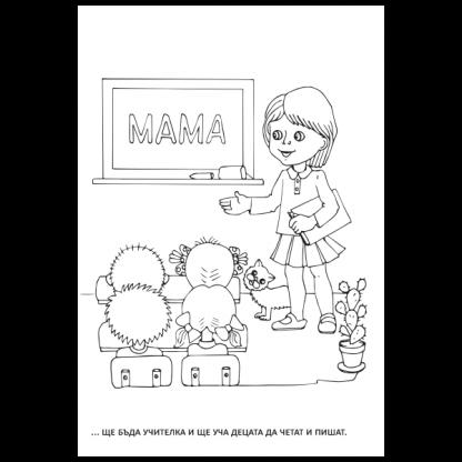 Страница за оцветяване от книжката за оцветяване с професиите Когато порасна