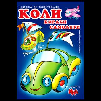 Книжка за оцветяване с коли, кораби и самолети