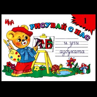 Книжка за оцветяване за азбуката с много игри