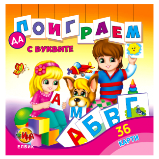 Книжка с буквите и карти с азбуката