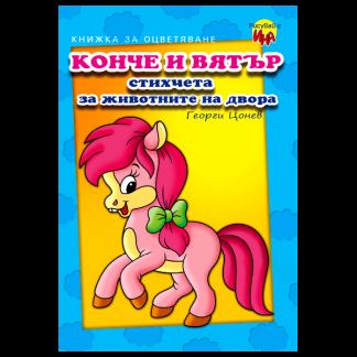 Книжка за оцветяване - Конче и вятър - със стихчета за животни