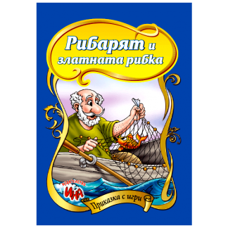 Рибарят и златната рибка - народна приказка
