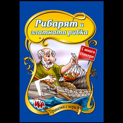 Рибарят и златната рибка - приказка с игри и стикери
