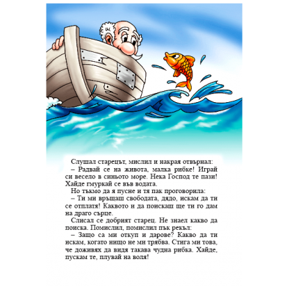 Страница от Рибарят и златната рибка - народна приказка
