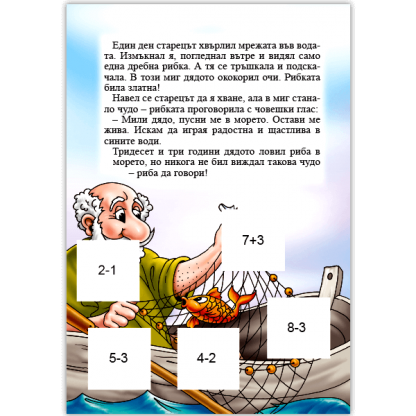 Рибарят и златната рибка - приказка с игри и стикери - страница