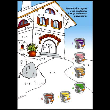 Рибарят и златната рибка - приказка с игри и стикери - страница с игри