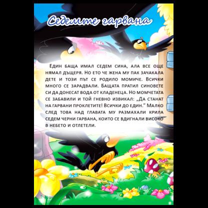 Седемте гарвана, Жабокът цар, Гъсарката - три приказки от Братя Грим - страница