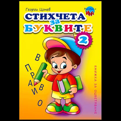 Стихчета за буквите - книжка за оцветяване - част 2