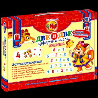 Две и две - куфарче с числа