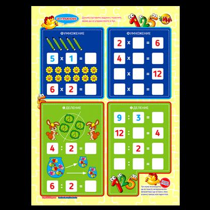 Две и две - куфарче с числа - приложение за писане и триене