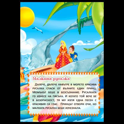 Страница от приказката за деца Малката русалка - Андерсен