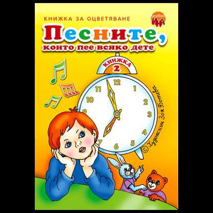 Песните, които пее всяко дете 2
