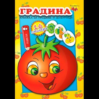 Книжка за оцветяване със зеленчуци - Градина