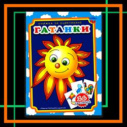 Книжки за оцветяване с любимите на децата стикери