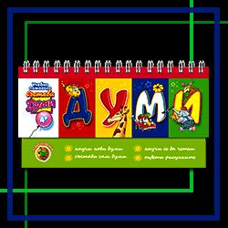 Книжни спирали - учебни помагала за деца над 4 години