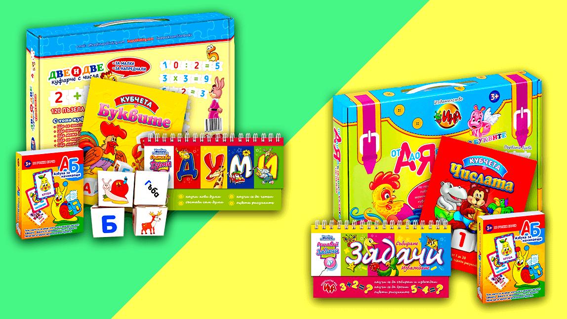 Комплект Детска градина - учебни помагала