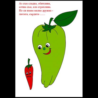 Книжка за оцветяване с гатанки за плодове и зеленчуци