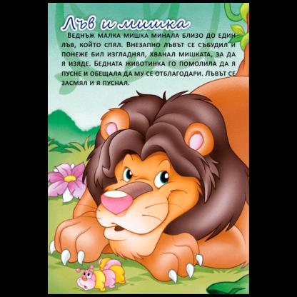 Лъв и мишка - басни Езоп - страница