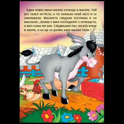 Паун и жерав - басни Езоп - страница