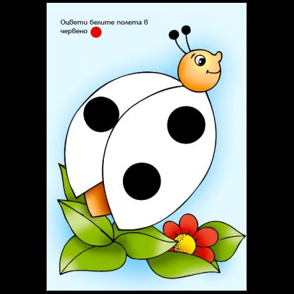 Страница от книжката за оцветяване Цветовете