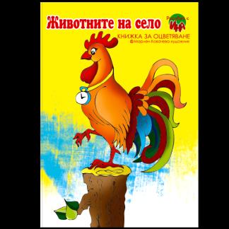 Животните на село - книжка за оцветяване за деца от 4 до 8 години