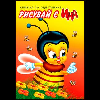 Книжка за оцветяване - Пчела
