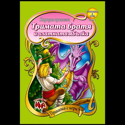 Тримата братя и златната ябълка - българска народна приказка