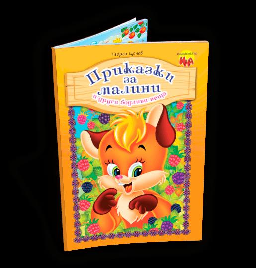 Приказки за малини и други бодливи неща - изтеглете безплатно Горската сладкарница