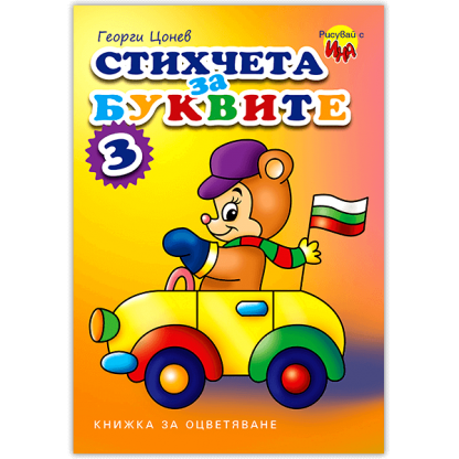Стихчета за буквите 3 - книжка за оцветяване