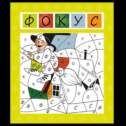 Моето любимо блокче за рисуване - предучилищна възраст - страница