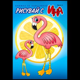 Книжка за оцветяване Фламинго