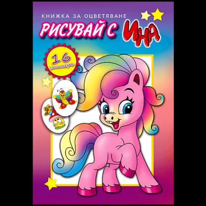 Книжка за оцветяване със стикери - Пони