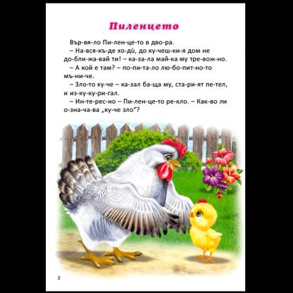 Четене на срички - страница 3