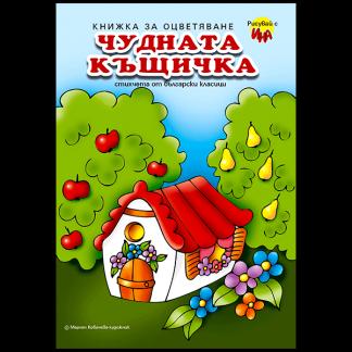 Чудната къщичка - книжка за оцветяване със стихчета от български класици