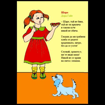 Страница модел от Чудната къщичка - книжка за оцветяване със стихчета от български класици