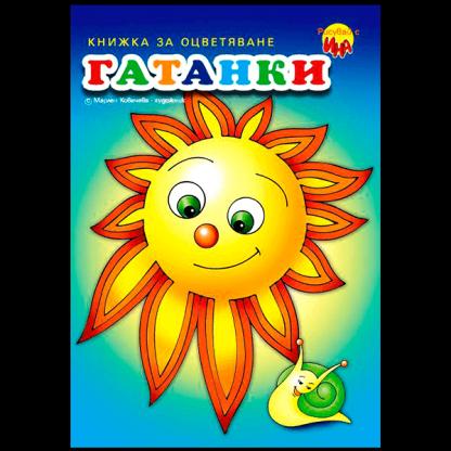 Книжка за оцветяване с гатанки - Слънце