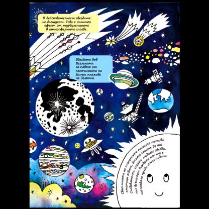 Моята малка енциклопедия Космос - страница