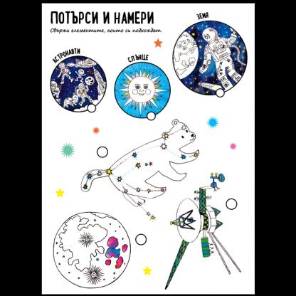 Моята малка енциклопедия Космос - страница с игри