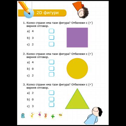 Ментална математика - страница