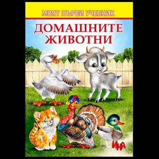 Домашните животни